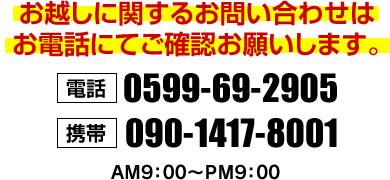 お問い合わせ電話番号0599-69-2905