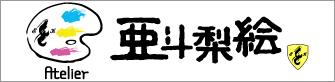 亜斗梨絵「アトリエ」